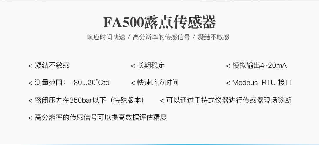 FA500露点传感器_02.jpg