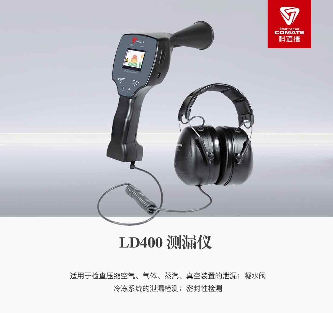 LD400测漏议_01.jpg