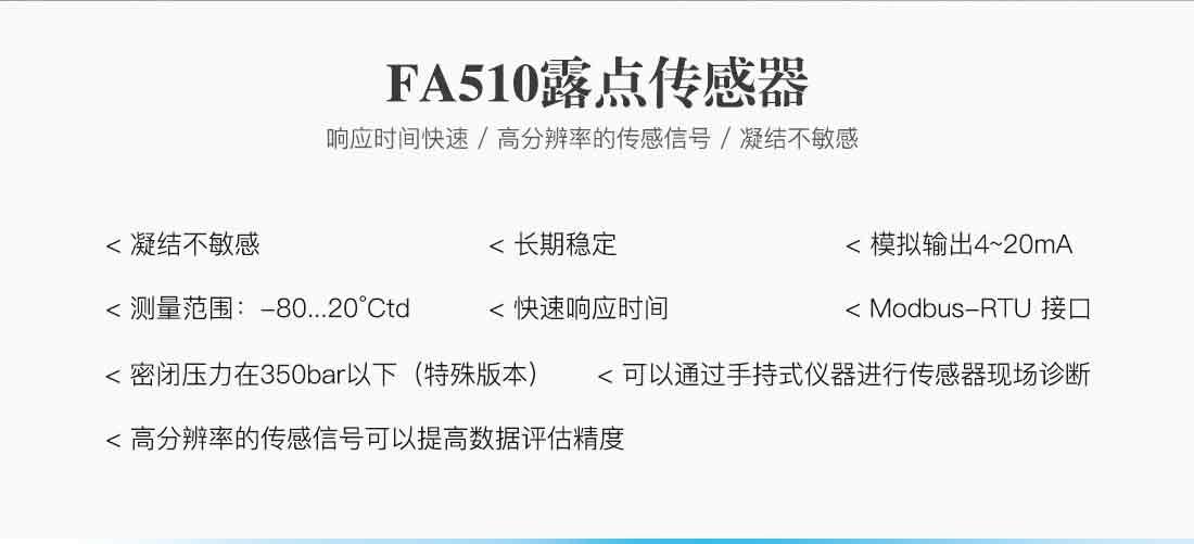 FA510露点传感器_02.jpg