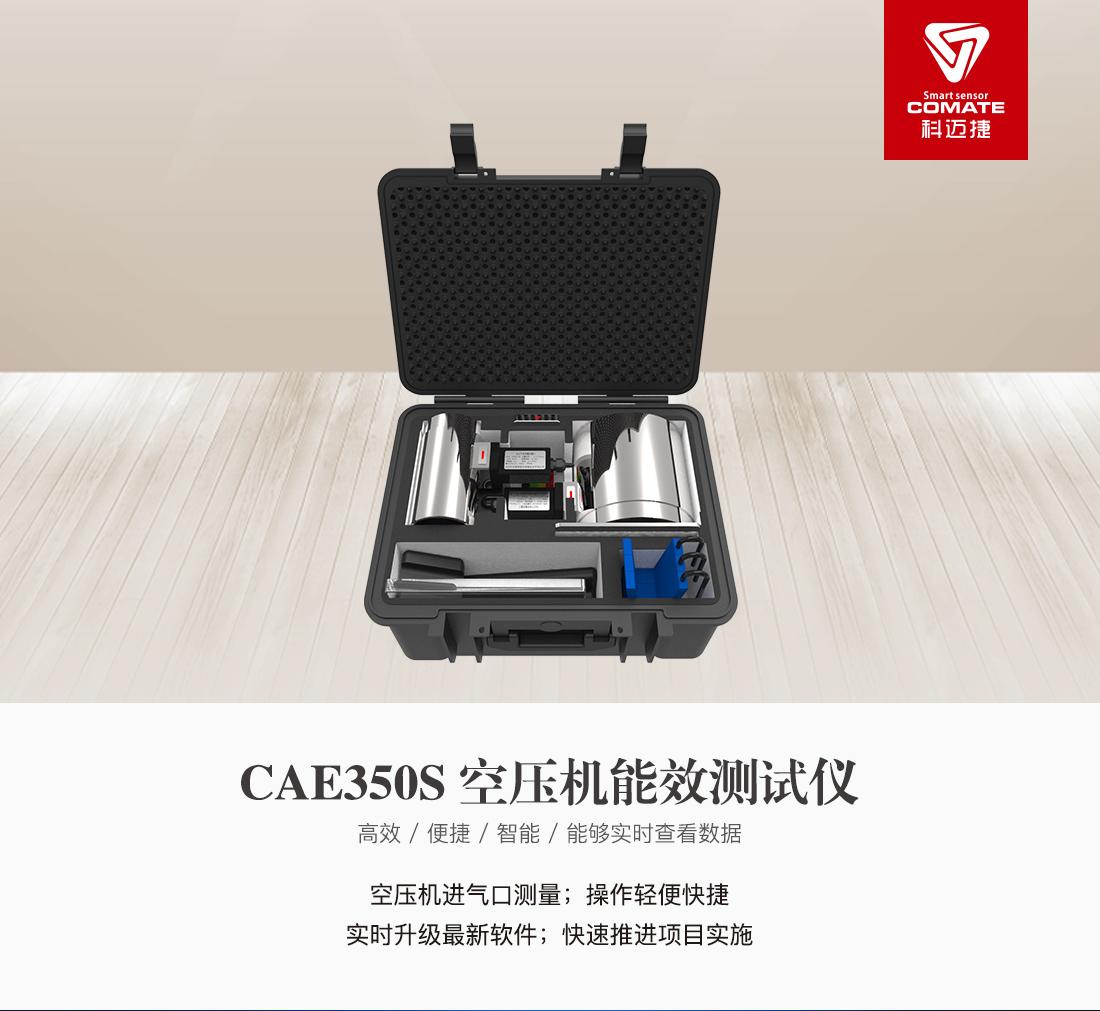 CAE350S-空压机能效测试仪_01.png