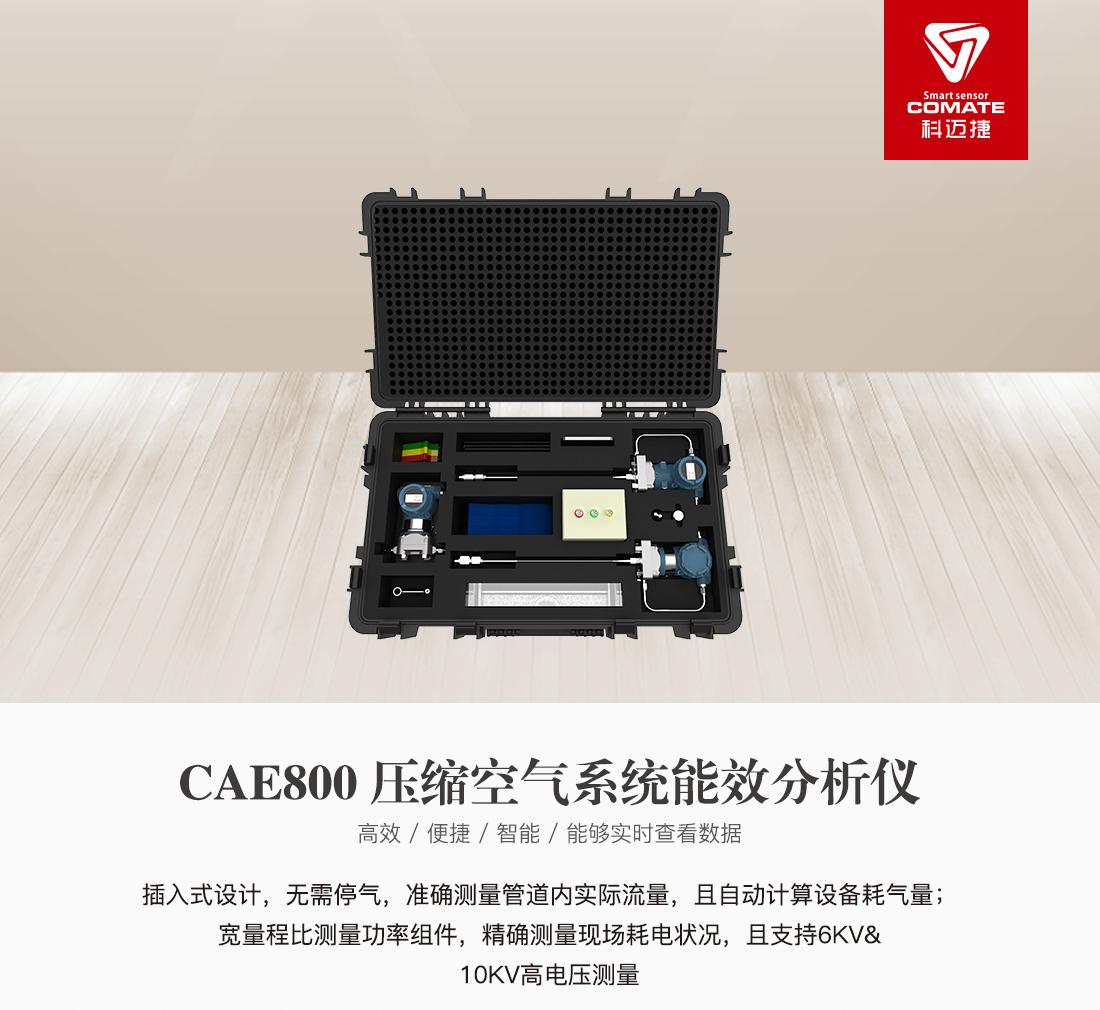 CAE800压缩空气能效测试仪_01.png