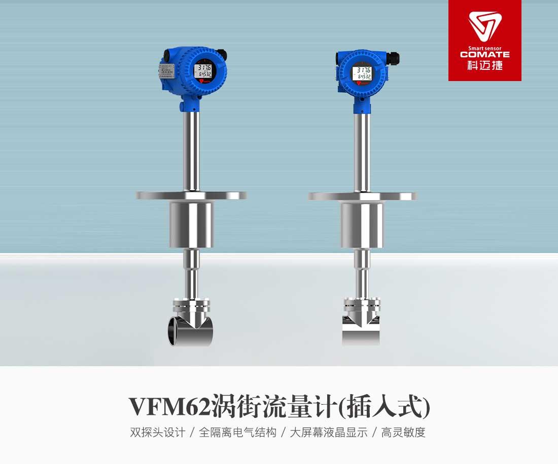 VFM62(插入式)_01.jpg