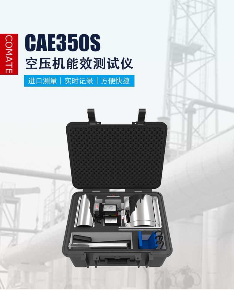 CAE350S-2021_01.jpg